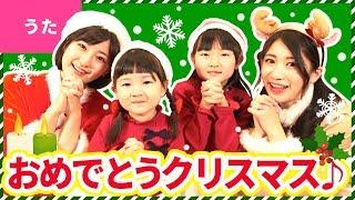 【♪うた】We Wish You A Merry Christmas〈キッズボンボン×Hane & Mari's World Japan Kids TVコラボ〉【♪クリスマスソング】 thumbnail
