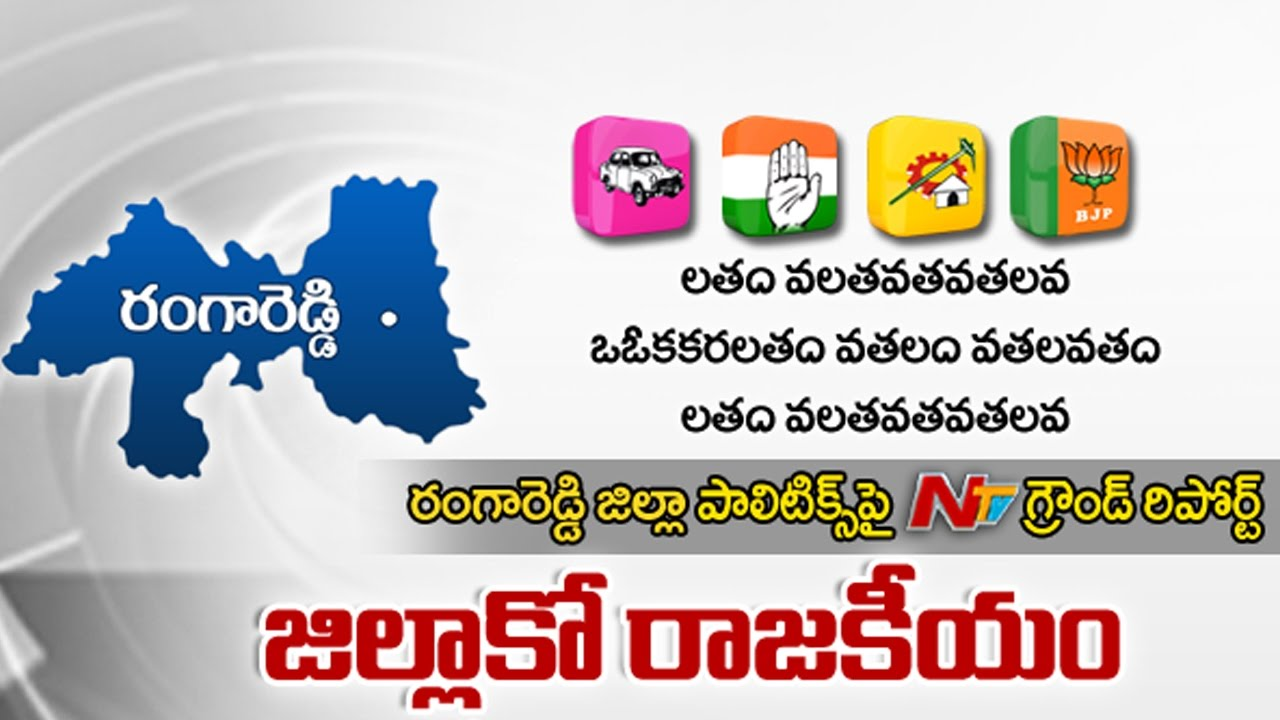 Rangareddy District Politics Special Ground Report || Who Will Win in 2019 Elections? || NTV