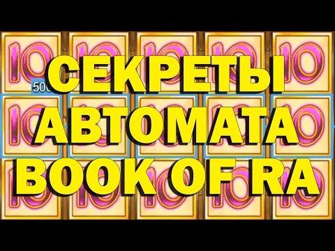 ПРОВЕРКА САЙТА КАЗИНО ВУЛКАН НА 70.000 РУБ. В BOOK OF RA (СЕКРЕТЫ АВТОМАТА)