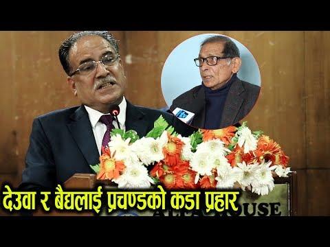 एउटै मञ्चमा प्रचण्डले बैद्यलाई सोधे मलाई किन बम हानेको? Prachanda Speech| Mero Online TV |
