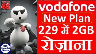 Vodafone New 229 Unlimited Prepaid Plan Details || DTS || Vodafone 255 Pack ||