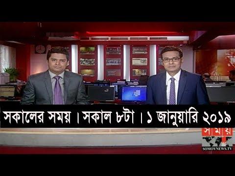 সকালের সময় | সকাল ৮টা | ০১ জানুয়ারি ২০১৯| Somoy tv bulletin 8am | Latest Bangladesh News