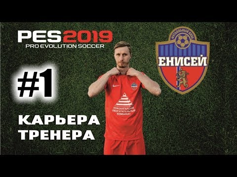 Прохождение PES 2019 [карьера] #1