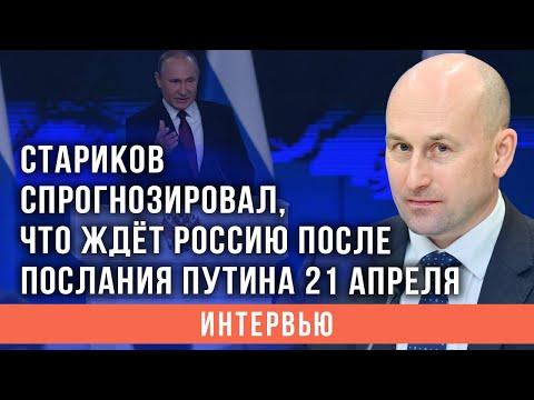 Николай Стариков спрогнозировал, что ждет Россию после послания Путина 21 апреля