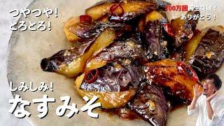 なすみそ|Koh Kentetsu Kitchen【料理研究家コウケンテツ公式チャンネル】さんのレシピ書き起こし