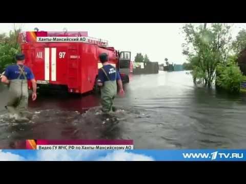 Наводнение в Ханты Мансийском