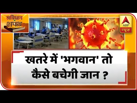 If Doctors Fall Prey To COVID-19 Then How Will India Defeat Coronavirus? | Samvidhan Ki Shapath