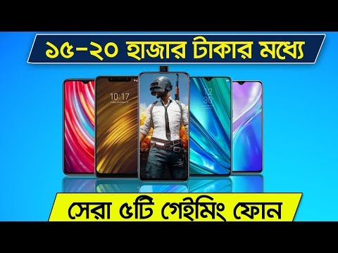 Best Gaming Phone Under 15000 | Gaming Phone Under 20000 In Bd | AFR Technology