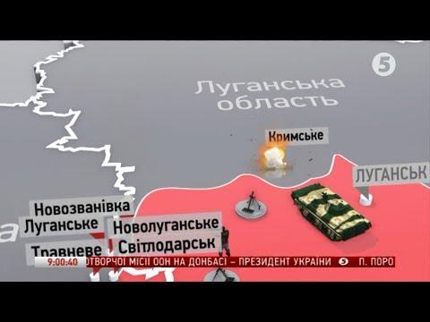 Украина. Новости. Донбасс. Цунами. 30-09-2018.  09h. 5 Канал