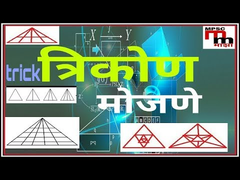 || MPSC Csat in marathi || - reasoning  || counting triangles in Marathi || त्रिकोण मोजणे