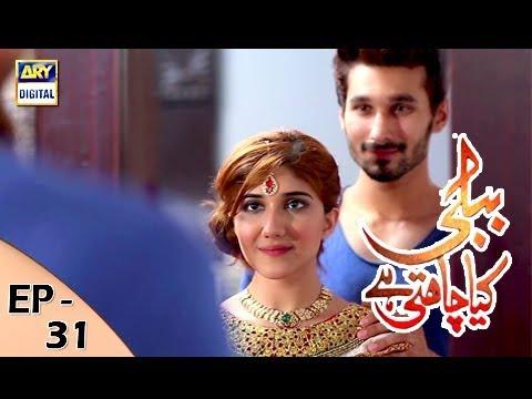 Bubbly Kya Chahti Hai - Episode 31 - 20th December 2017 - ARY Digital Drama