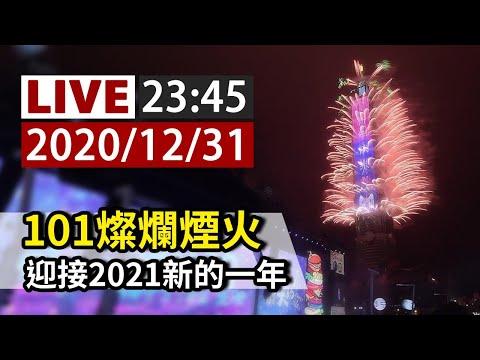 【完整公開】LIVE 101燦爛煙火 迎接2021新的一年
