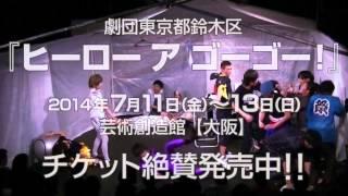 ヒーローアゴーゴー! 大阪公演PV【ナレーション:寺島拓篤】