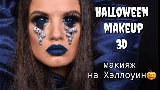 Как сделать крутой макияж для Хэллоуина Привидение Halloween makeup tutorial