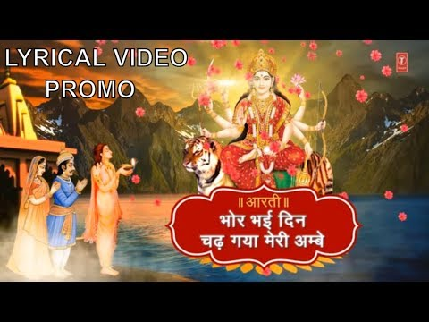 Bhor Bhai Din Chadh Gaya Meri Ambe I Lyrical Video, PROMO, ANURADHA PAUDWAL, Full HD Video, Aartiyan