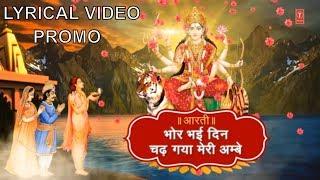 Bhor Bhai Din Chadh Gaya Meri Ambe I Lyrical Video, PROMO, ANURADHA PAUDWAL, Full HD Video, Aartiyan
