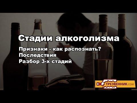 Стадии алкоголизма - 3 стадии, признаки, последствия - Trezvennik.com