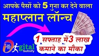 Mlm Plan Earn money || Without investment Free plan || 1 lakh Earn