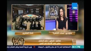 تعليق السفير\علي الحفني علي جلسة الرئيس السيسي برئيسة صندوق النقد الدولي خلال مؤتمر العشرين