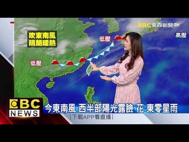 氣象時間 1090123 早安氣象 東森新聞