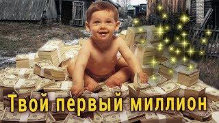 Твой первый миллион  Что мешает предпринимателям стать миллионером в России  5 главных проблем