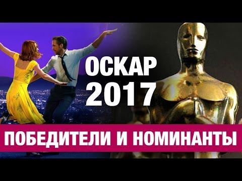 фильмы номинированные на оскар 2016