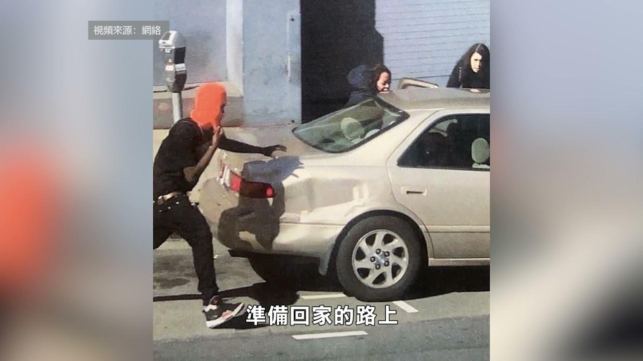 【三藩市】: 光天化日亞裔女子當街被搶 汽車拖拽超5秒