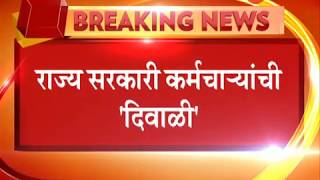 Maharashtra State Govt Employees To Raise Searness Allowence By 3 Percent