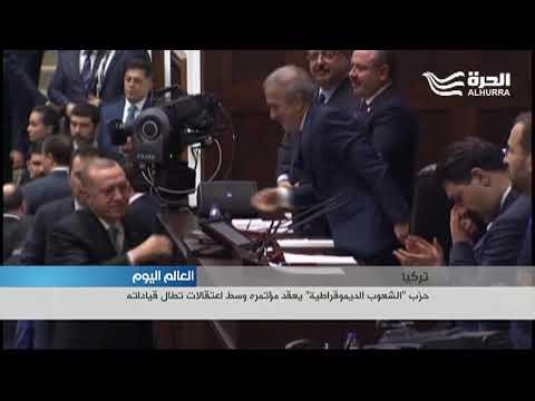 حزب الشعوب الديموقراطية يعقد مؤتمره وسط اعتقالات تطال قياداته
