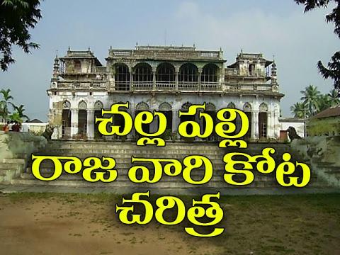 Challapalli zamindar palace krishna district, AP  Telugu Film Box