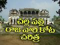 Challapalli Zamindar Palace Krishna District AP Telugu Film Box mp3