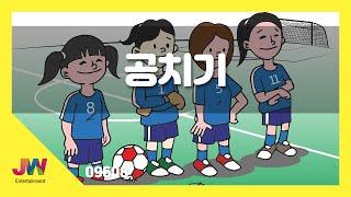 [JW노래방] 공치기 / JW 동요 / JW Karao…