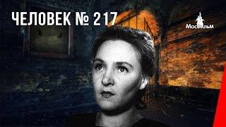 Человек № 217 (Ташкентская киностудия, 1944 г.)