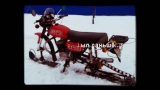 Самодельный снегоход из мотоцикла Минск