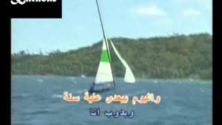 Arabic Karaoke be7lam bi lou2ak zikra