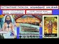 PATTINATHAR SONGS PADALGAL VOL16 IRANDHA KALATHIRANGAL DOLPHIN RAMANATHAN COLLECTION mp3