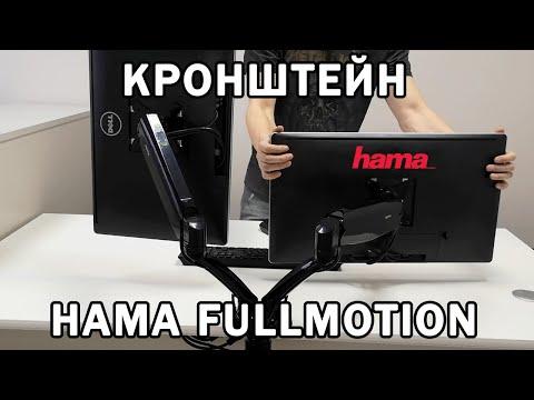 Кронштейн HAMA Fullmotion - распаковка и впечатления