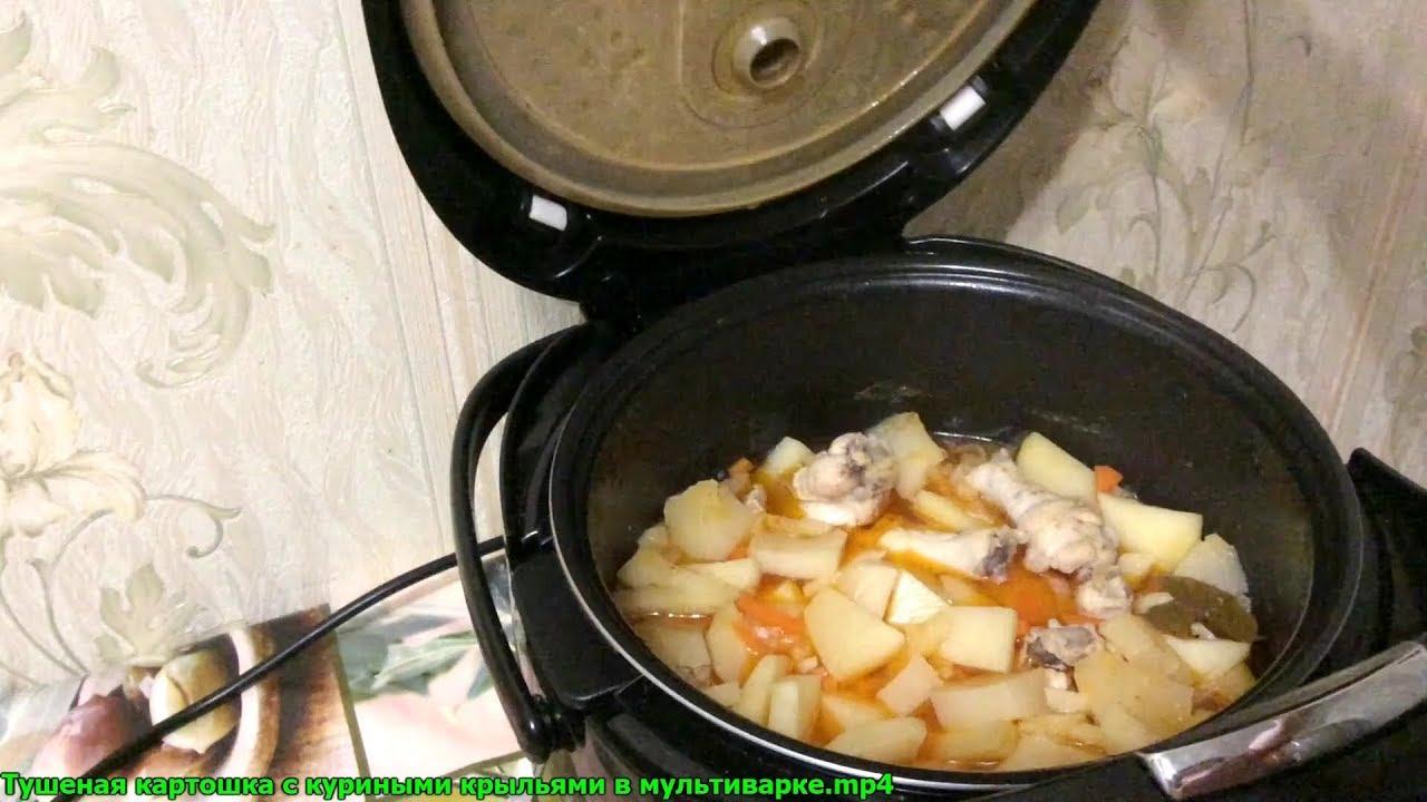 Тушеная Картошка с Куриными Крыльями в Мультиварке|жареная картошка с мясом в мультиварке поларис