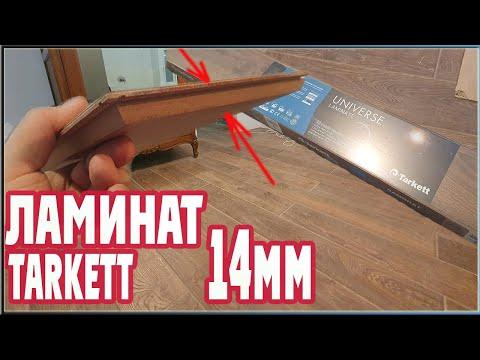 Ламинат Таркетт. Зачем нужен толстый ламинат? Ламинат 14 мм. РОМАН ПО ПОЛАМ