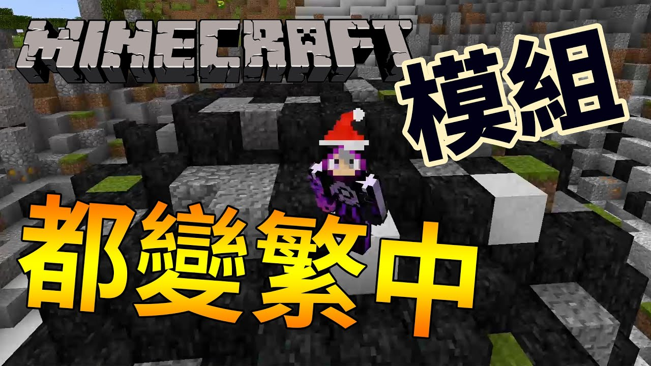 一個資源包 模組都變繁體中文【玩模組必裝】一起支持繁體中文化 - YouTube