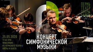 Концерт симфонической музыки / Symphony Concert. Трансляция из Пермского театра оперы и балета