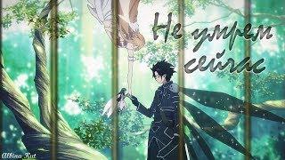 Sword Art Online[Аниме клип]—Не умрем сейчас
