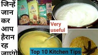 10 किचन टिप्स जो आपके बहुत काम आने वाली है||Very useful Tips and Tricks in Hindi-Must Watch(Part-1)