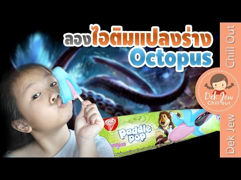 เด็กจิ๋วลองไอติมแปลงร่างปลาหมึกยักษ์ Wall's Octopus