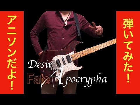 Desir Fate/Apocrypha EDテーマ GARNiDELiA  弾いてみた