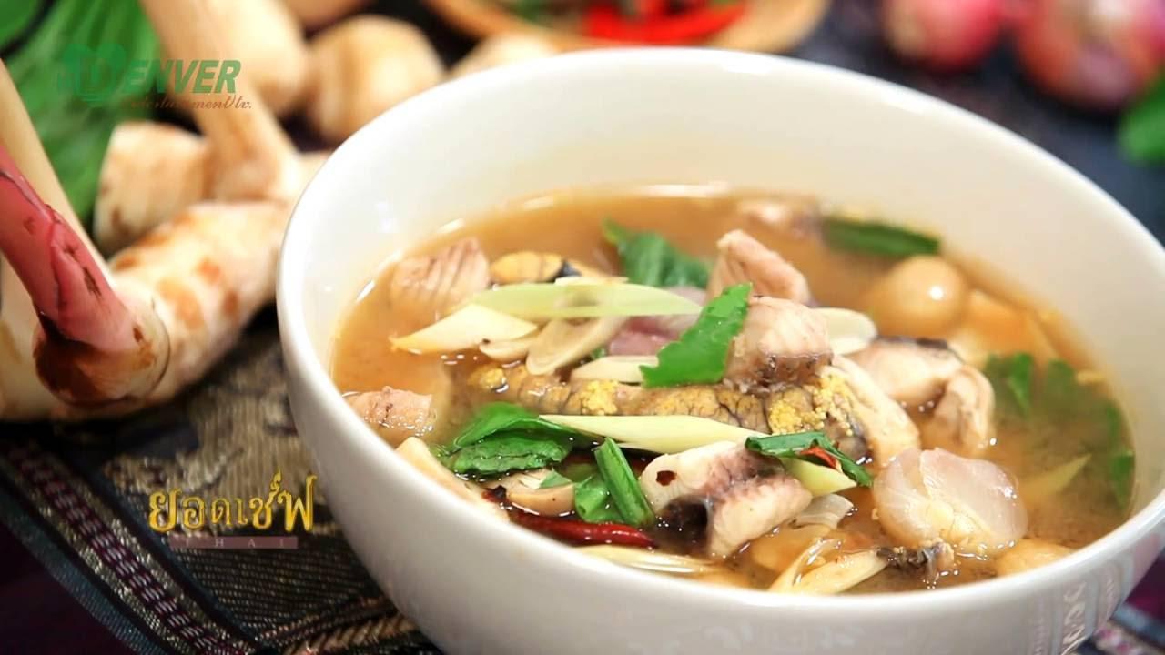 ต้มยำปลาช่อน I ยอดเชฟไทย (Yord Chef Thai) 23-07-16