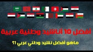 أفضل 10 أناشيد وطنية عربية | ماهو افضل نشيد وطني عربي ؟!