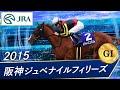 2015 阪神ジュベナイルフィリーズ