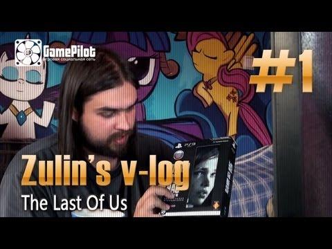 Zulin`s V-log - The Last Of Us. Выпуск 1.