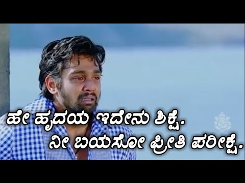 Kannada Song | Hey Hrudaya Idenu Sikshe | WhatsApp Status Video | RJ Creation